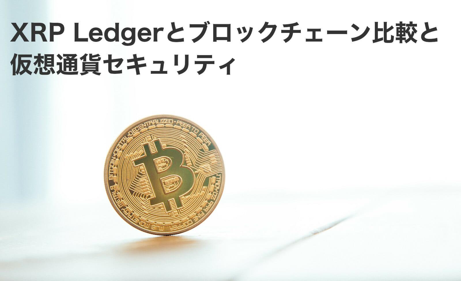 XRP Ledgerとブロックチェーン比較と仮想通貨セキュリティ