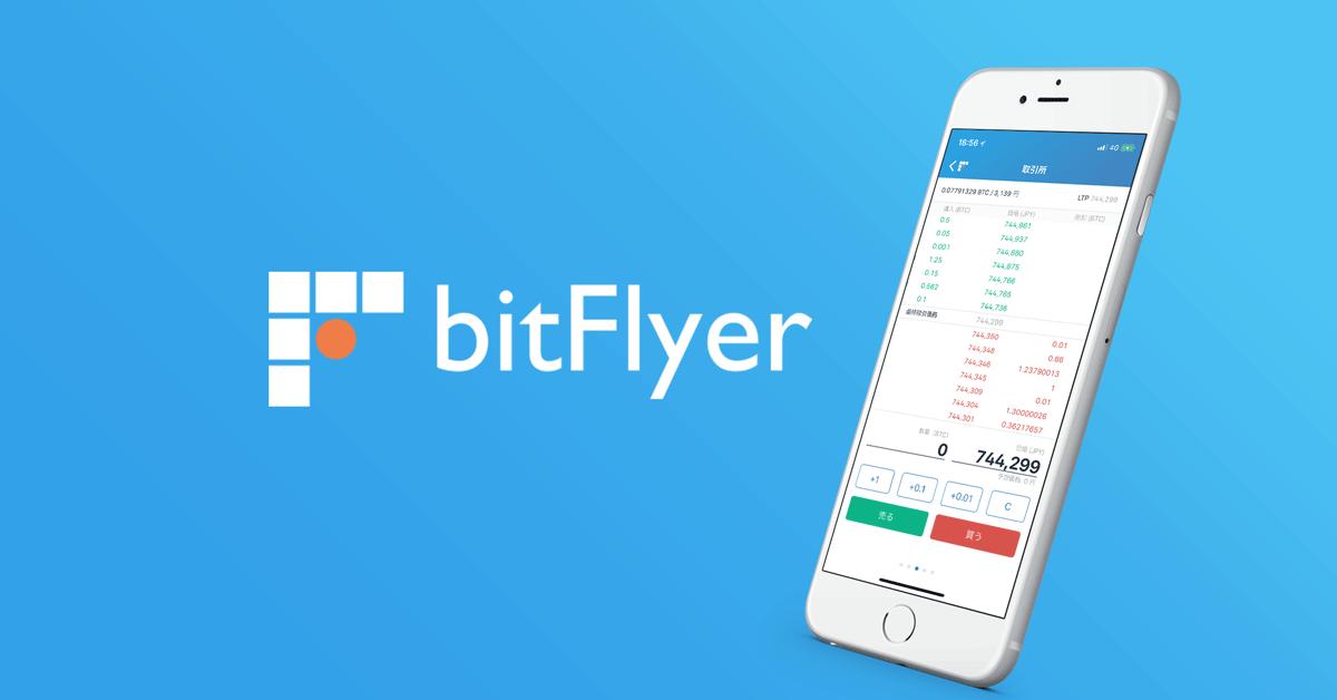 bitflyer(ビットフライヤー)バナー