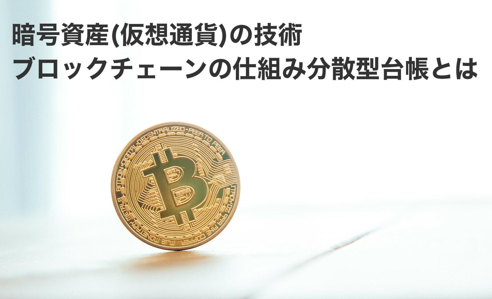 暗号資産(仮想通貨)の技術ブロックチェーンの仕組み分散型台帳とは