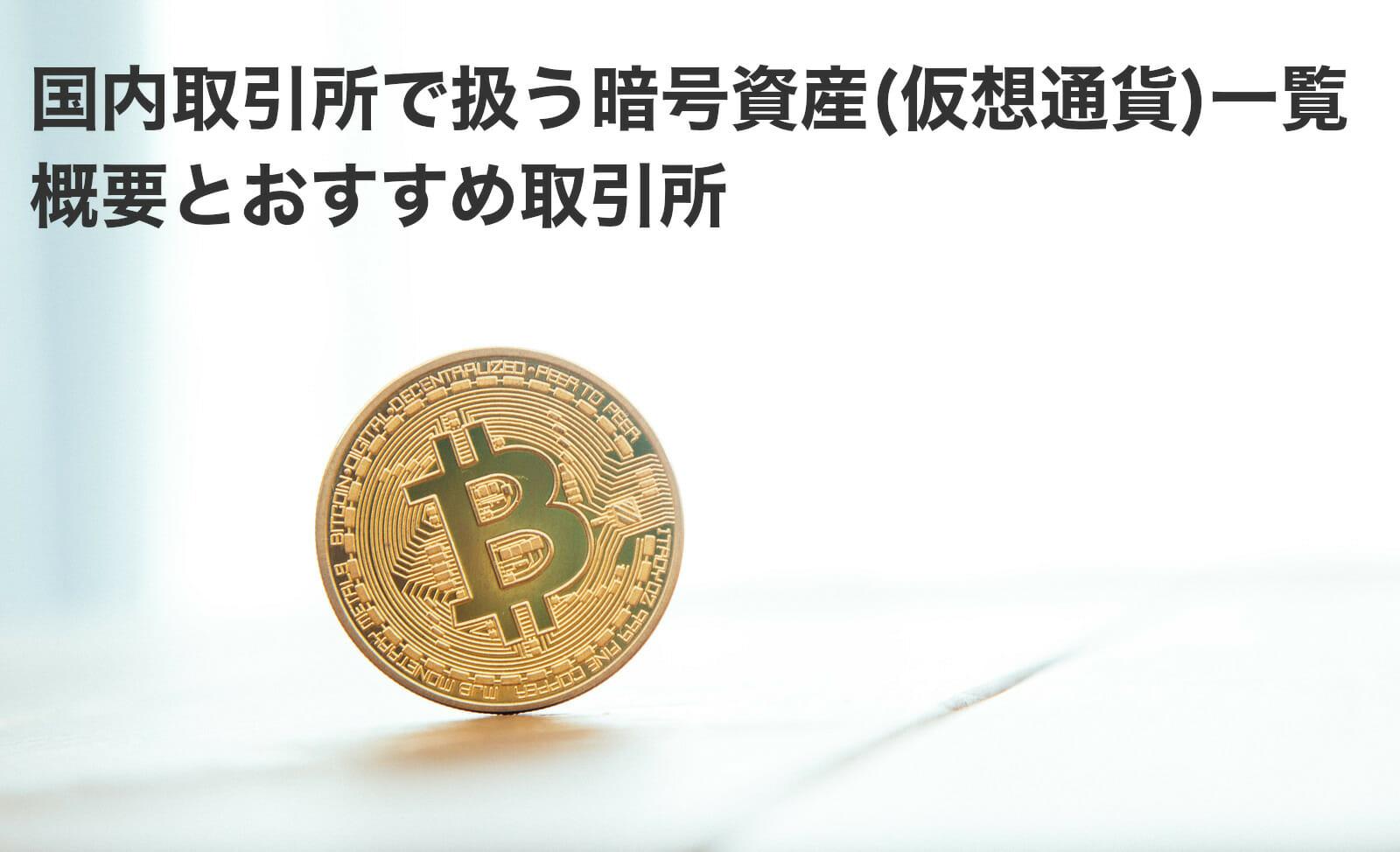 国内取引所で扱う暗号資産(仮想通貨)一覧 概要とおすすめ取引所