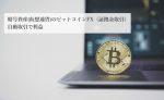 暗号資産(仮想通貨)のビットコインFX(証拠金取引)自動取引で利益