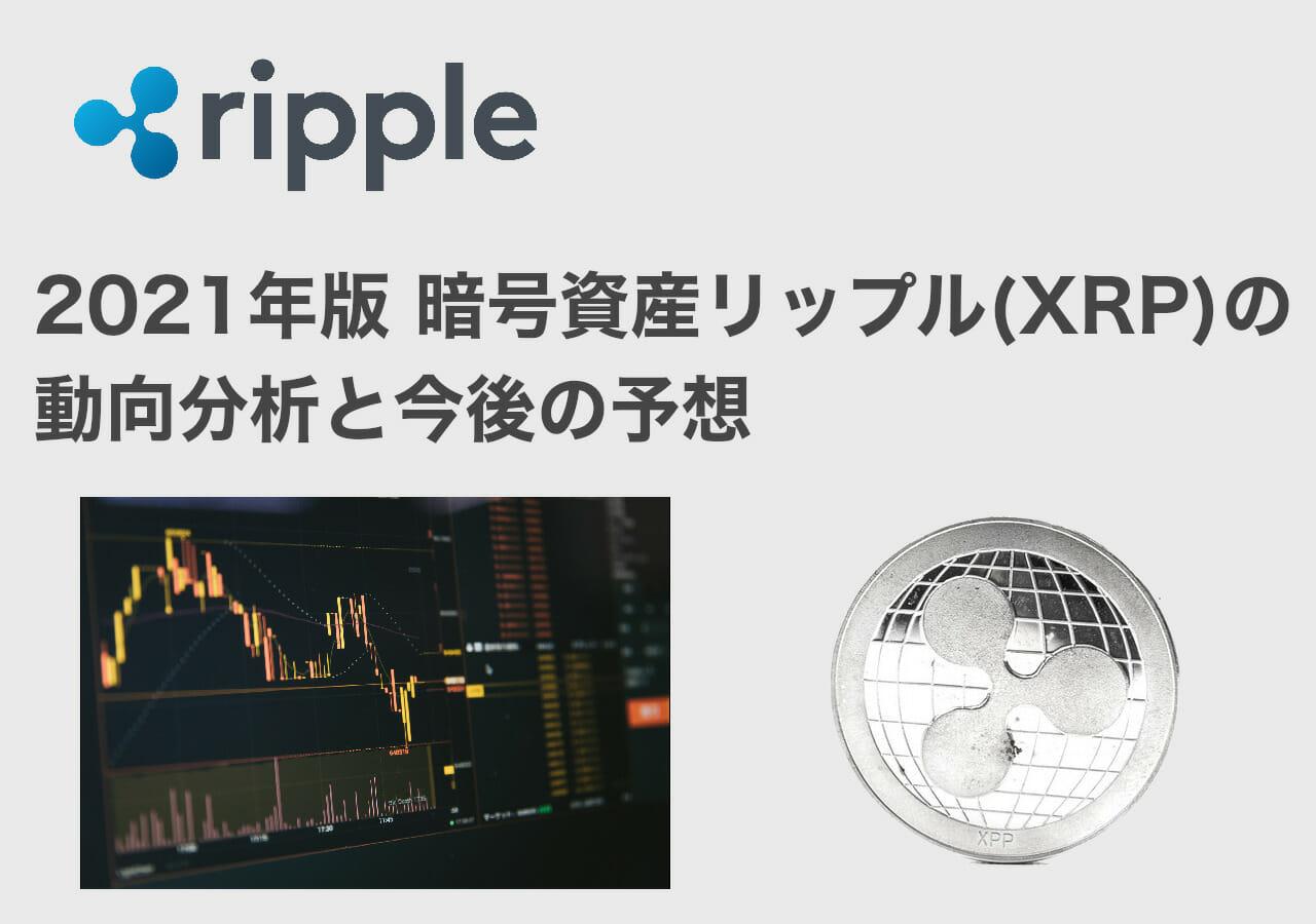 2021年版 暗号資産リップル(XRP)の動向分析と今後の予想