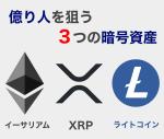 億り人を狙う3つの暗号資産リップル(XRP)・イーサリアム・ライトコイン