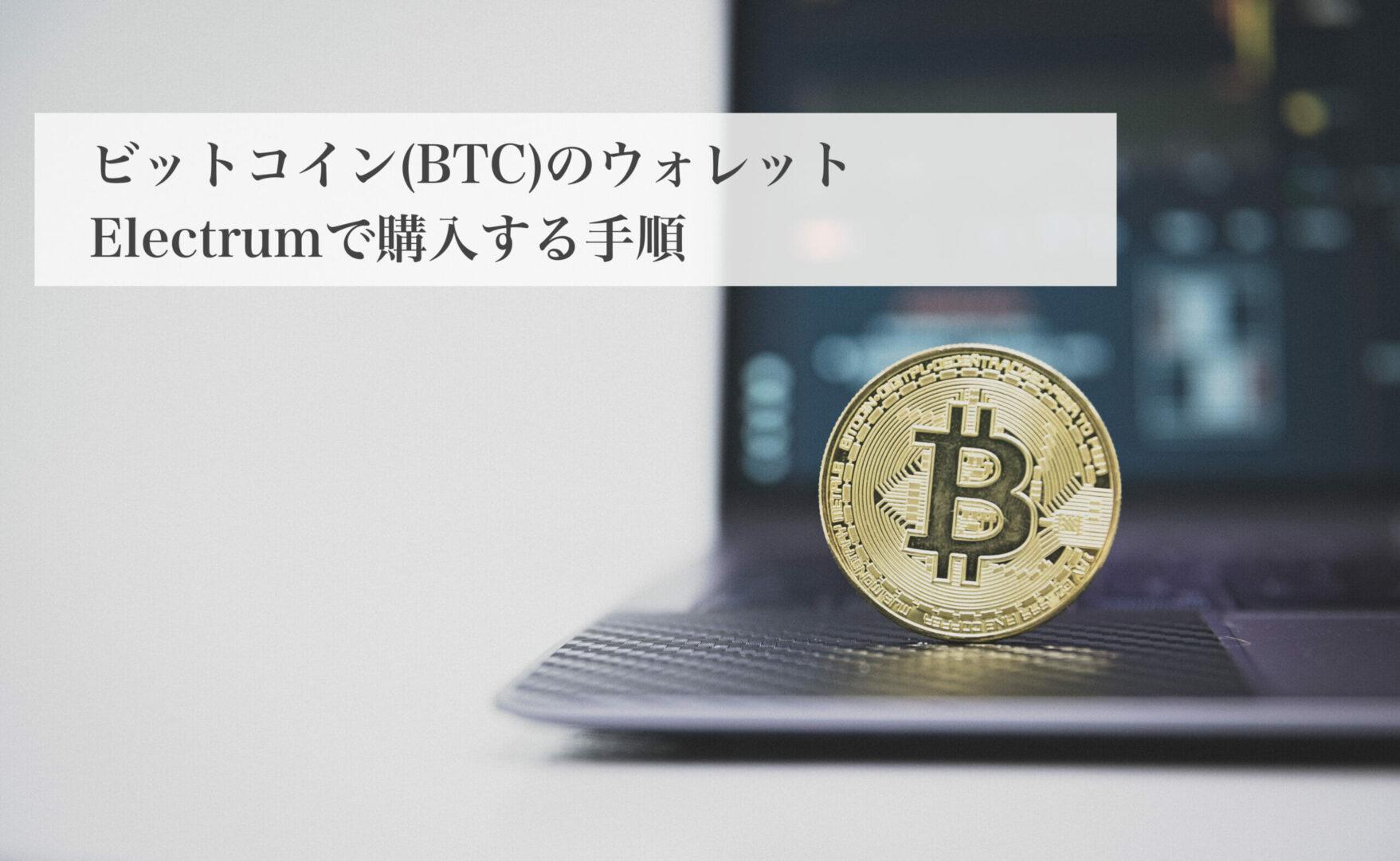 ビットコイン(BTC)のウォレットElectrumで購入する手順
