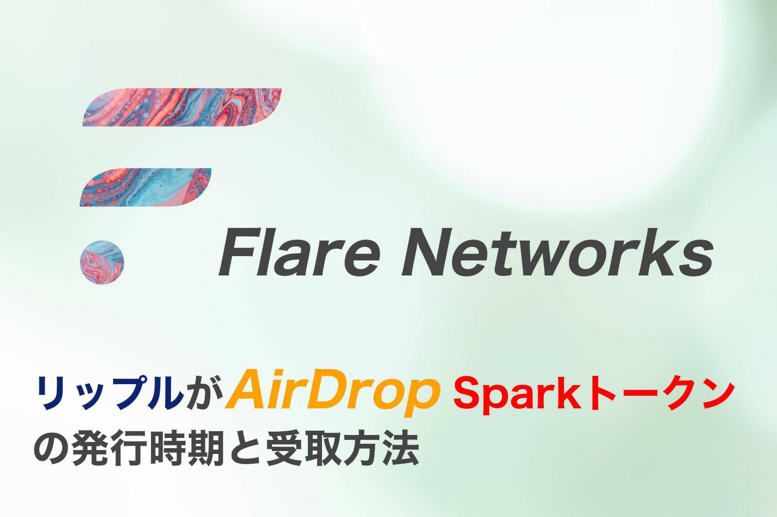 リップルがAirDrop Sparkトークンの発行時期と受取方法