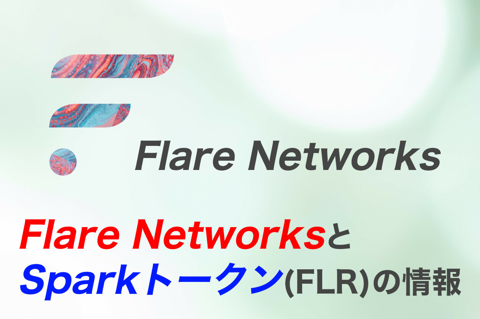 Flare NetworksとSparkトークン(FLR)の情報