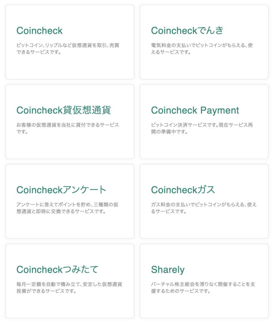 コインチェックの全体サービス
