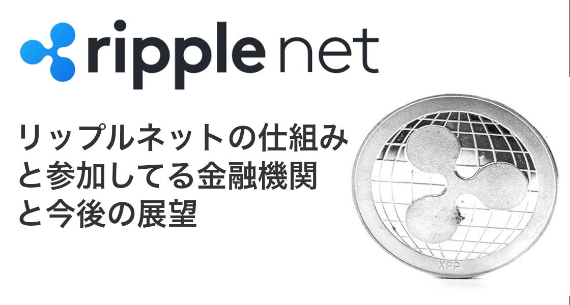 リップルネットの仕組みと参加してる金融機関と今後の展望