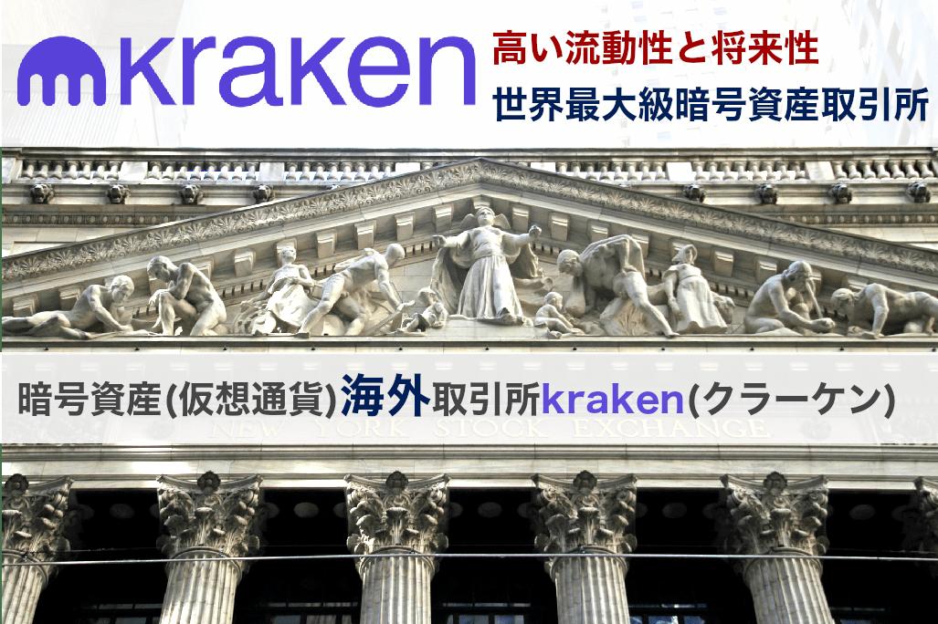 暗号資産(仮想通貨)海外取引所クラーケン(Kraken)の特徴