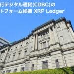 中央銀行デジタル通貨(CDBC)のプラットフォーム候補XRPLedger