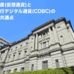 暗号資産(仮想通貨)と中央銀行デジタル通貨(CDBC)の違いと共通点