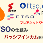 FTSOの仕組みとパッシブインカム取得方法|フレアネットワークス