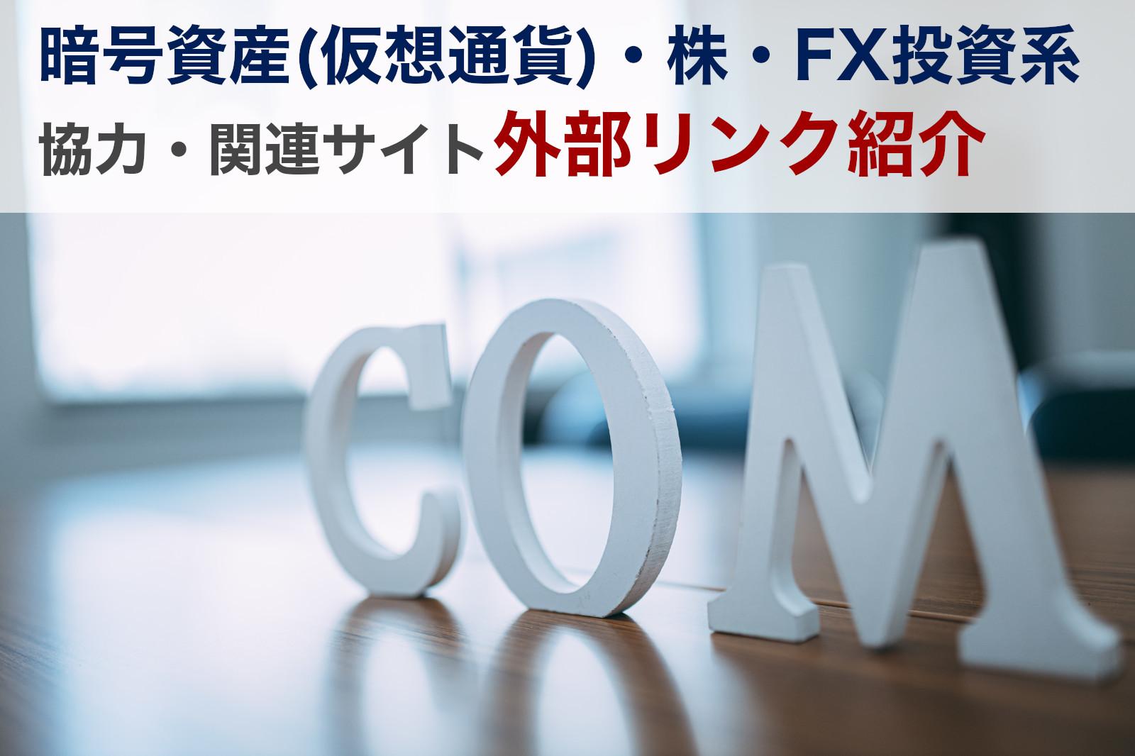 暗号資産(仮想通貨)・株・FX系協力・関連サイト外部リンク紹介