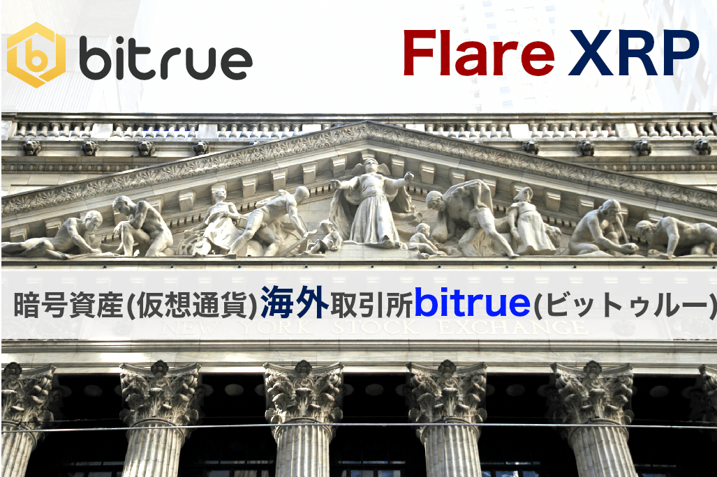 XRPとFlare関連に相性のいい暗号資産海外取引所Bitrue