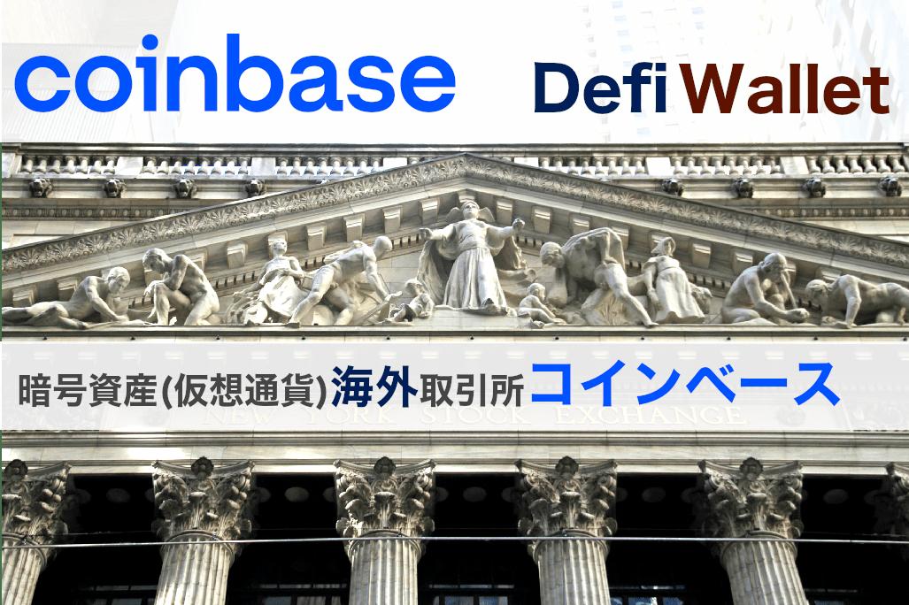 DefiWalletの暗号資産海外取引所コインベース(coinbase)