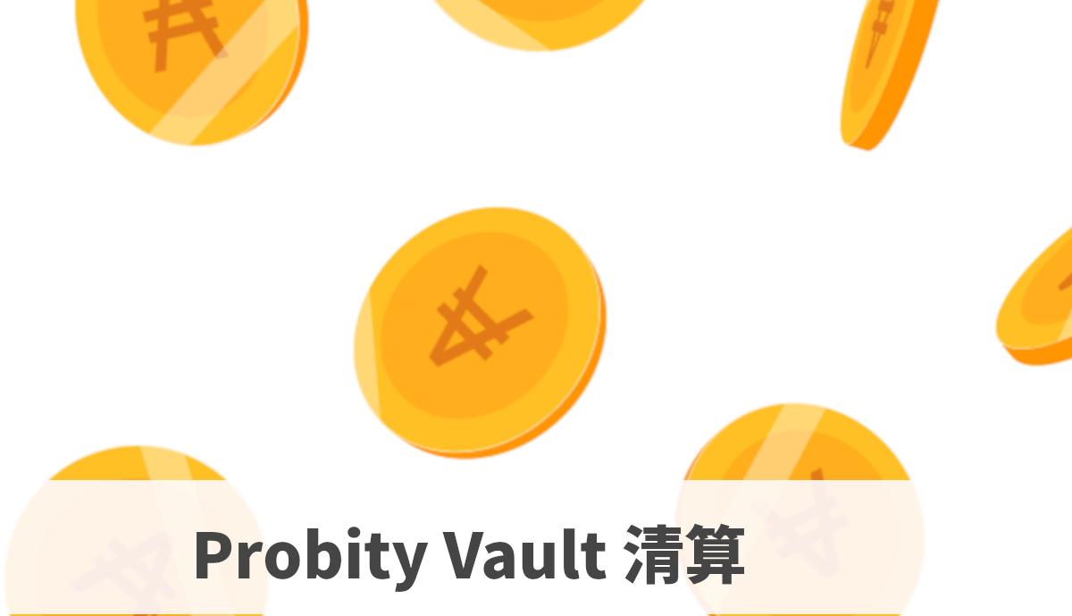 Probity Vault 清算