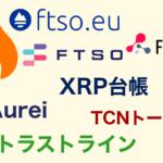 XRP台帳のAurei とTCN Token|トラストライン
