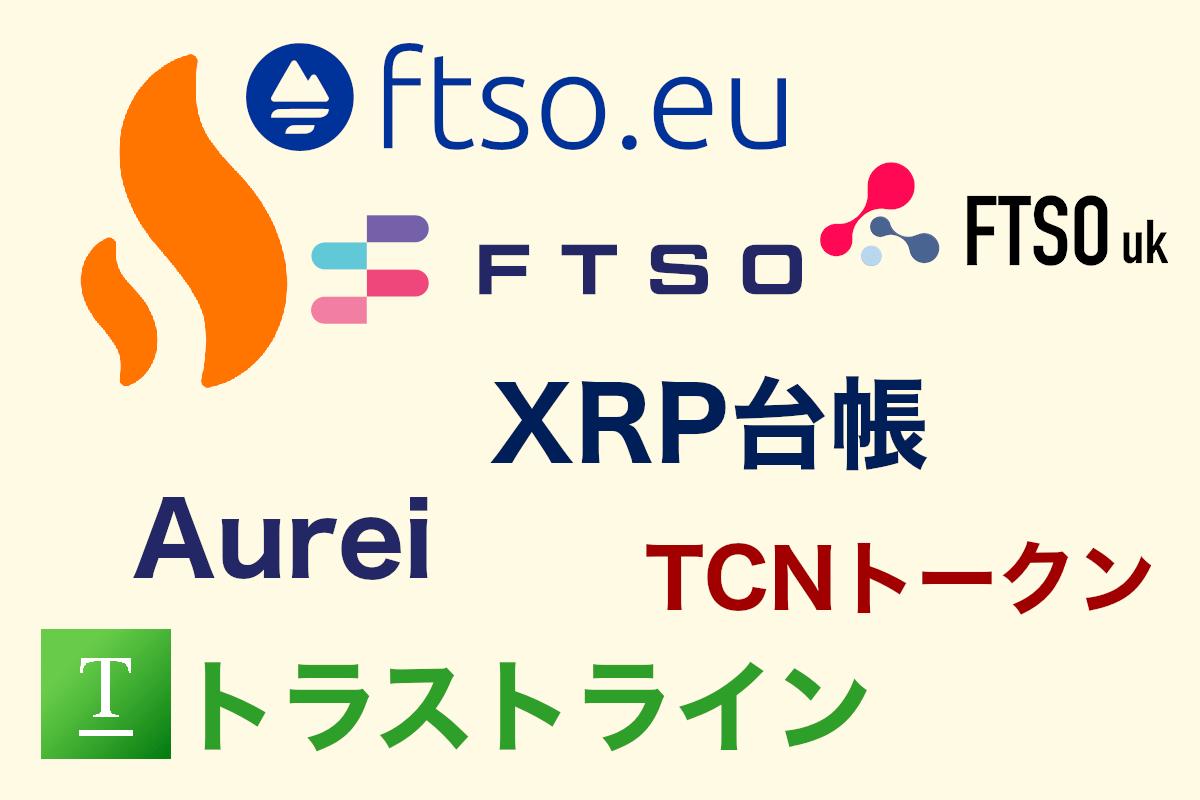 XRP台帳のAurei とTCN Token トラストライン
