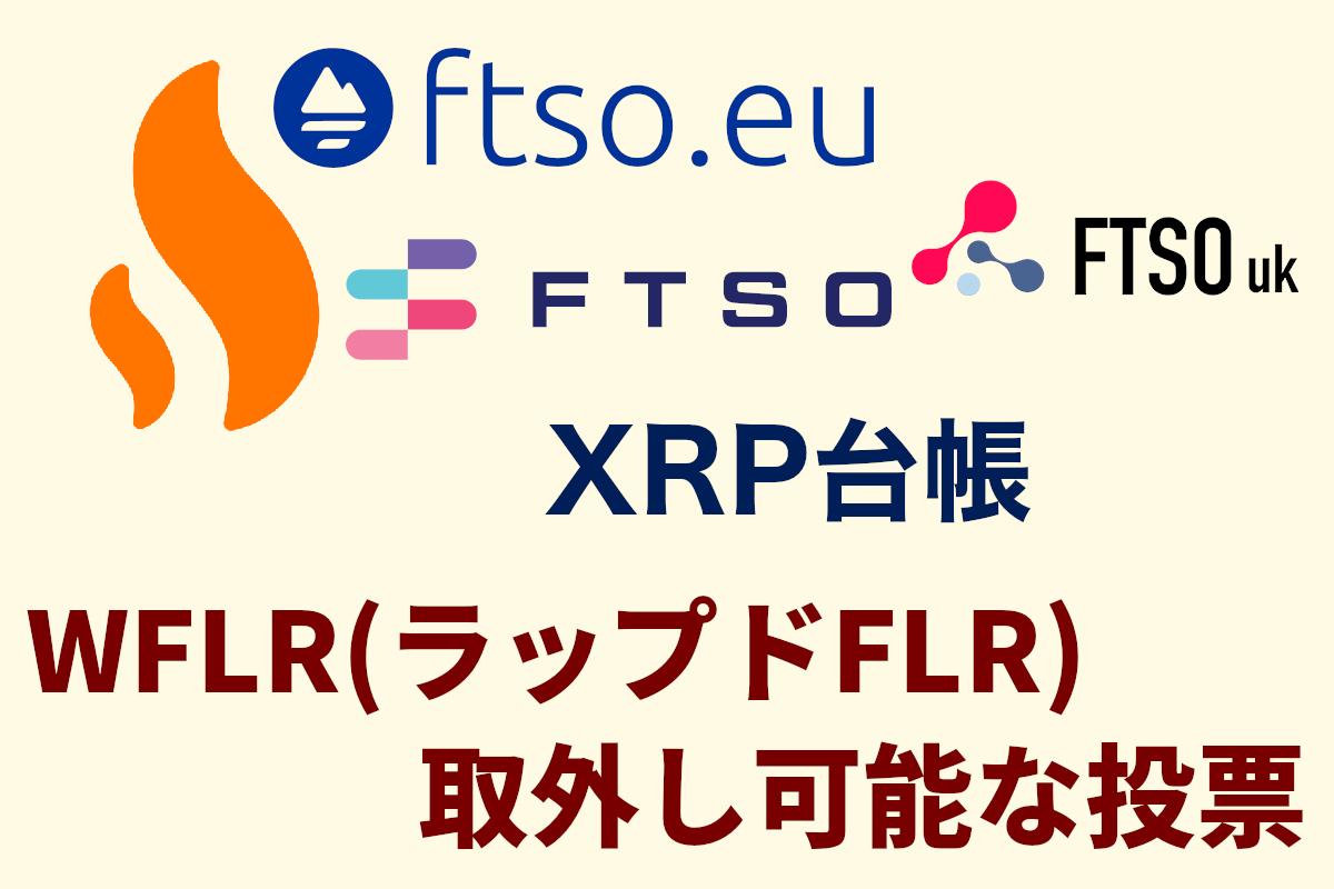 WFLR(ラップドFLR)取外し可能な投票の説明|フレアネットワーク