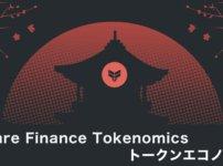 FlareFinanceTokenomics|トークンエコノミー
