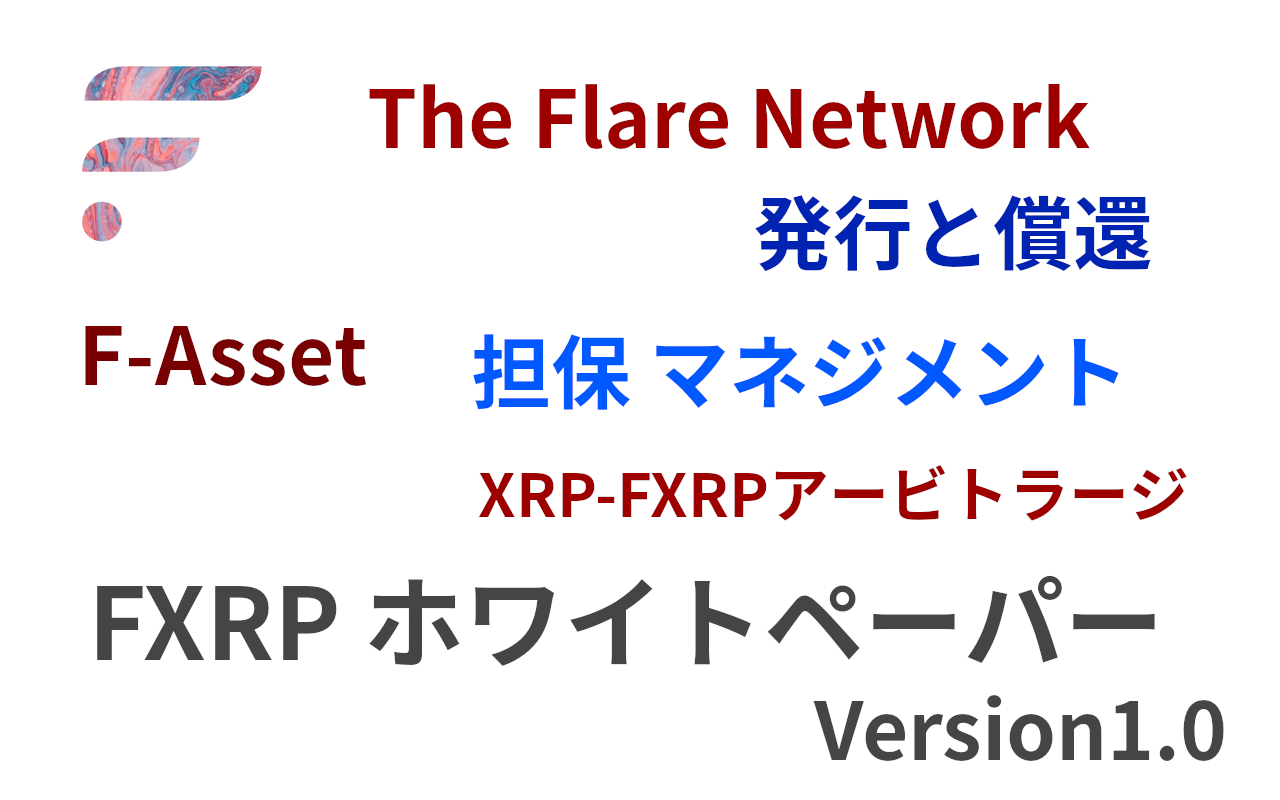 FXRPホワイトペーパー1.0